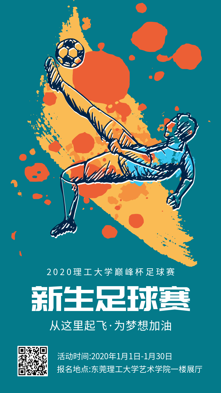 校园新生足球比赛宣传手机海报