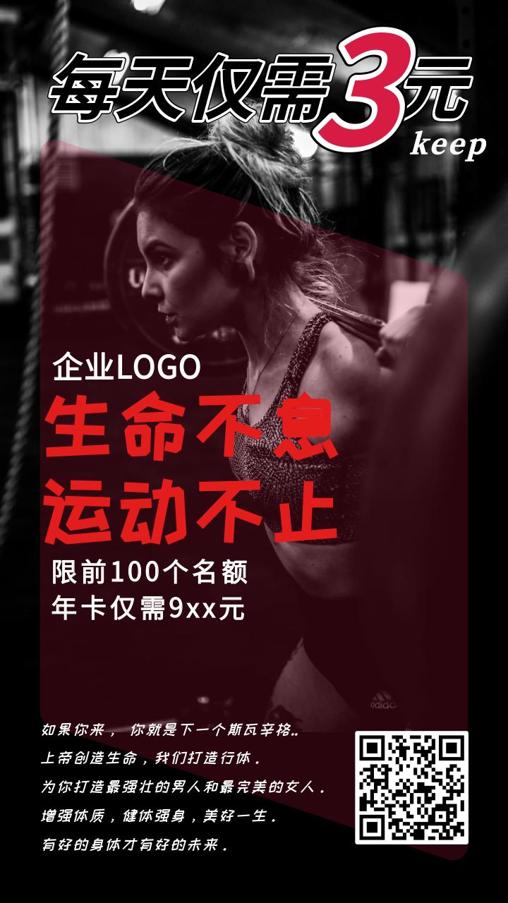 扁平风格运动健身手机海报