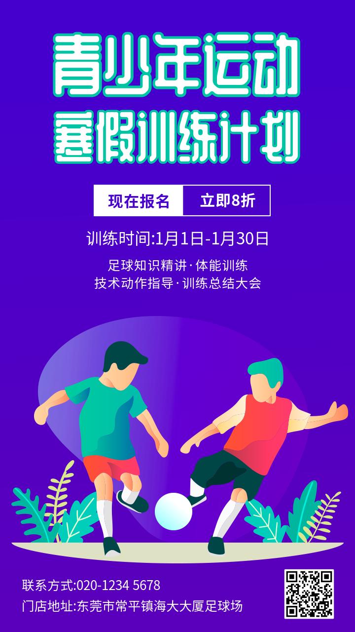 插画风青少年足球培训手机海报