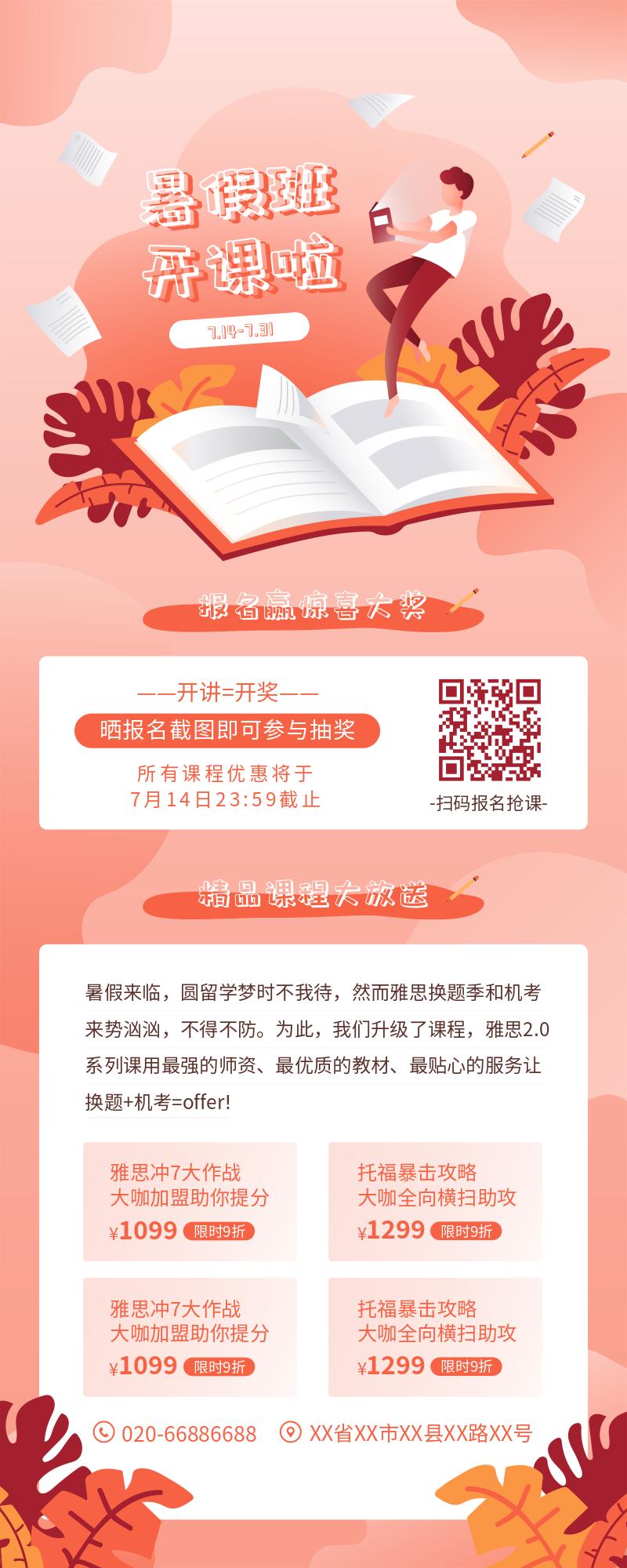 插画风暑假培训班招生宣传活动易拉宝
