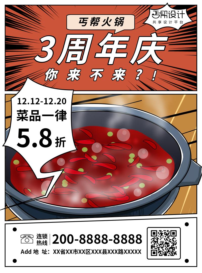 漫画风火锅店周年庆印刷海报