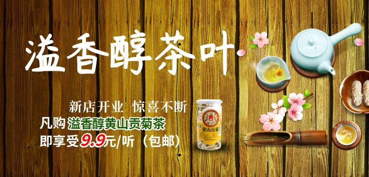 复古风溢香醇茶叶banner