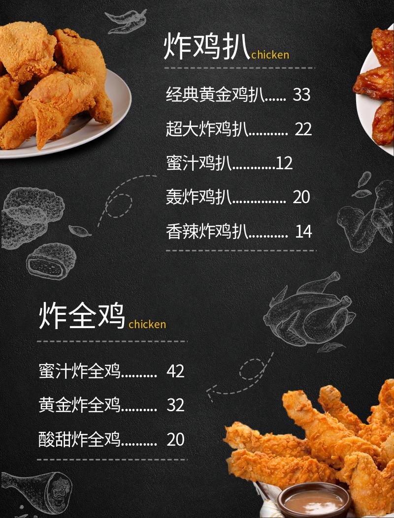 韩式炸鸡菜单