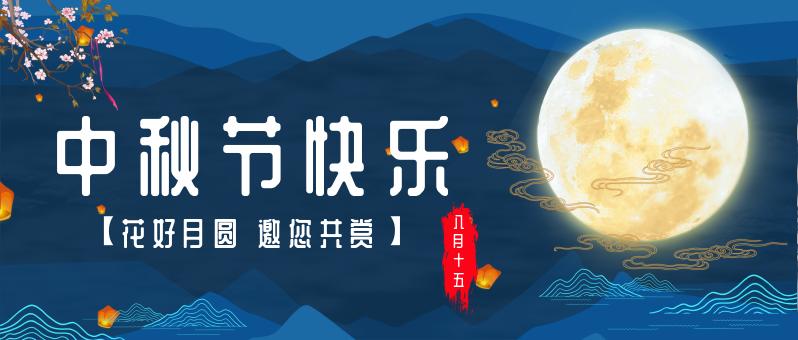 中国风中秋节祝福公众号推送首图