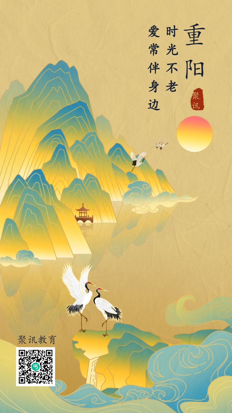重阳节复古中国风插画手机海报