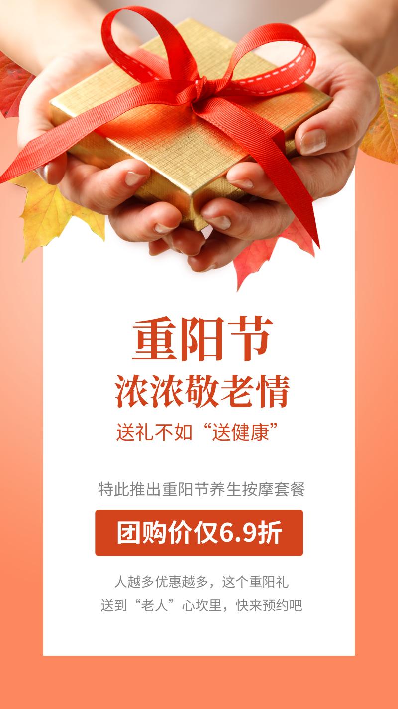 重阳节养生美体活动宣传海报