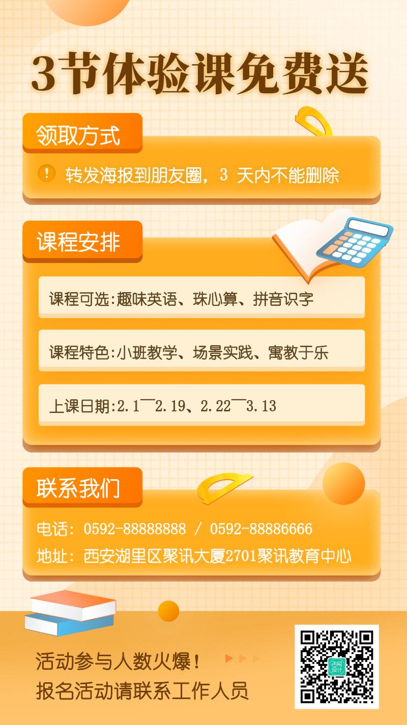 春季招生促销优惠体验课手机海波