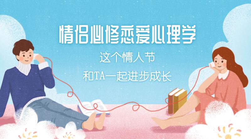 情人节恋爱520心理课程广告banner