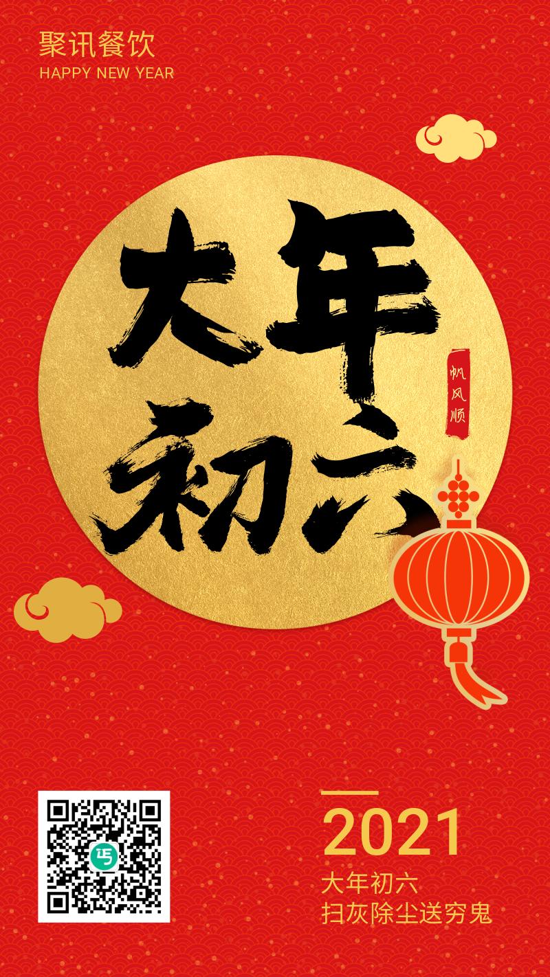 春节习俗初六手机海报