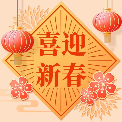新年新春春节灯笼中国风公众号次图