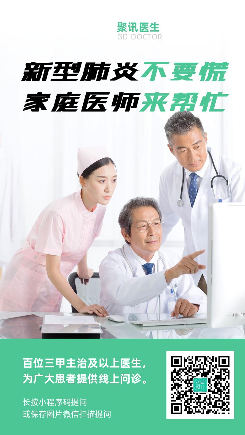 医疗线上问诊通知手机海报
