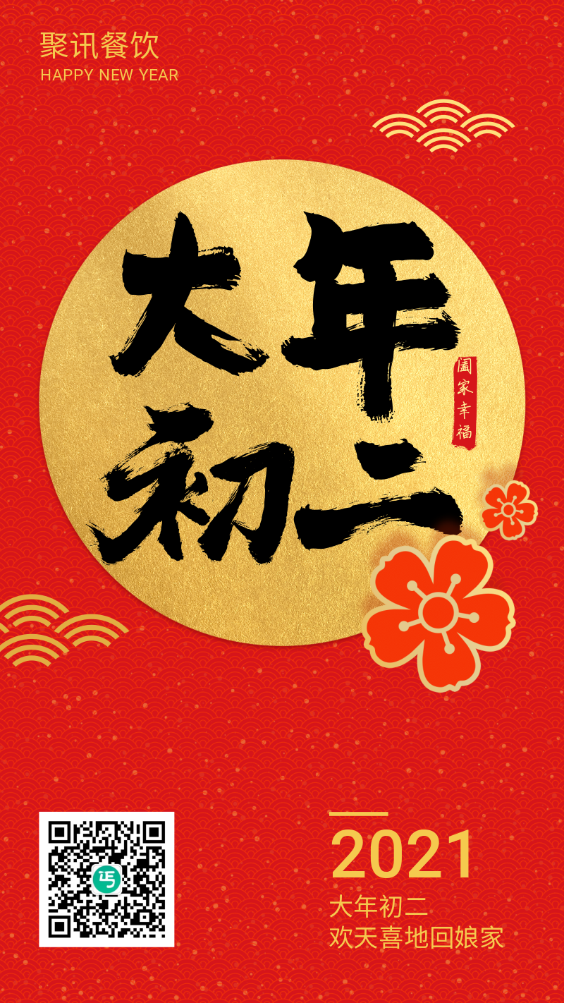 春节习俗初二手机海报
