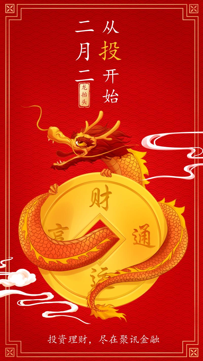 二月二龙抬头金融理财节日祝福手机海报