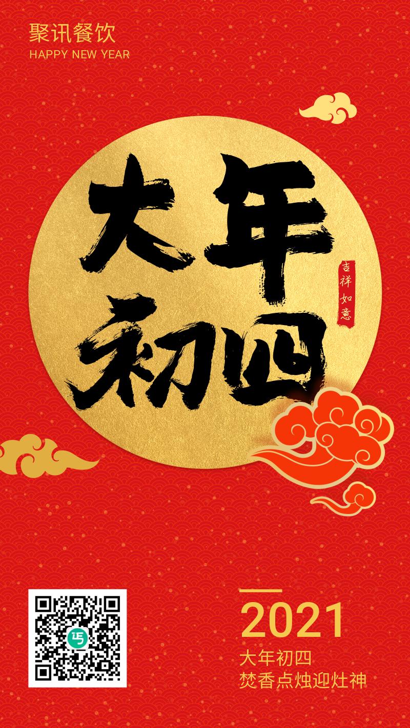 春节习俗初四手机海报