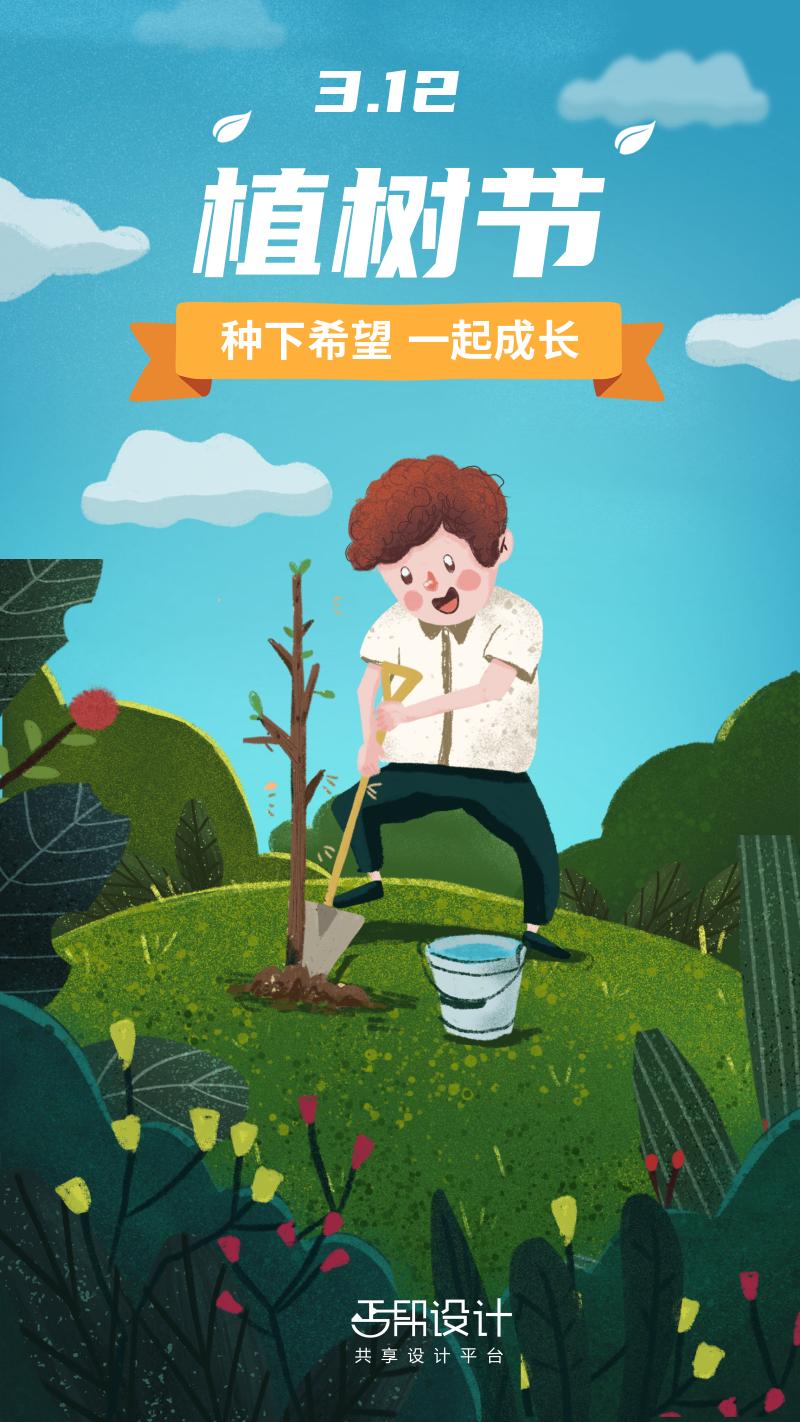 植树节手绘宣传手机海报