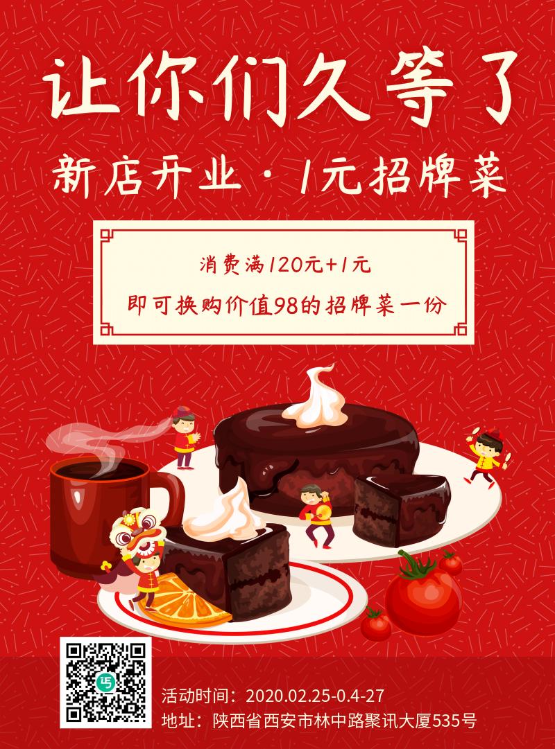 餐饮美食开业活动手绘海报