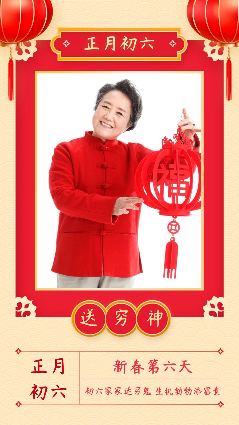 春节习俗正月初六送穷神