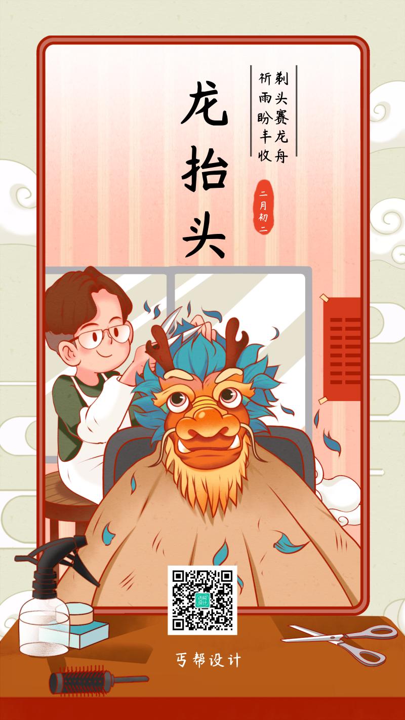 二月二龙抬头节日问候插画手机海报