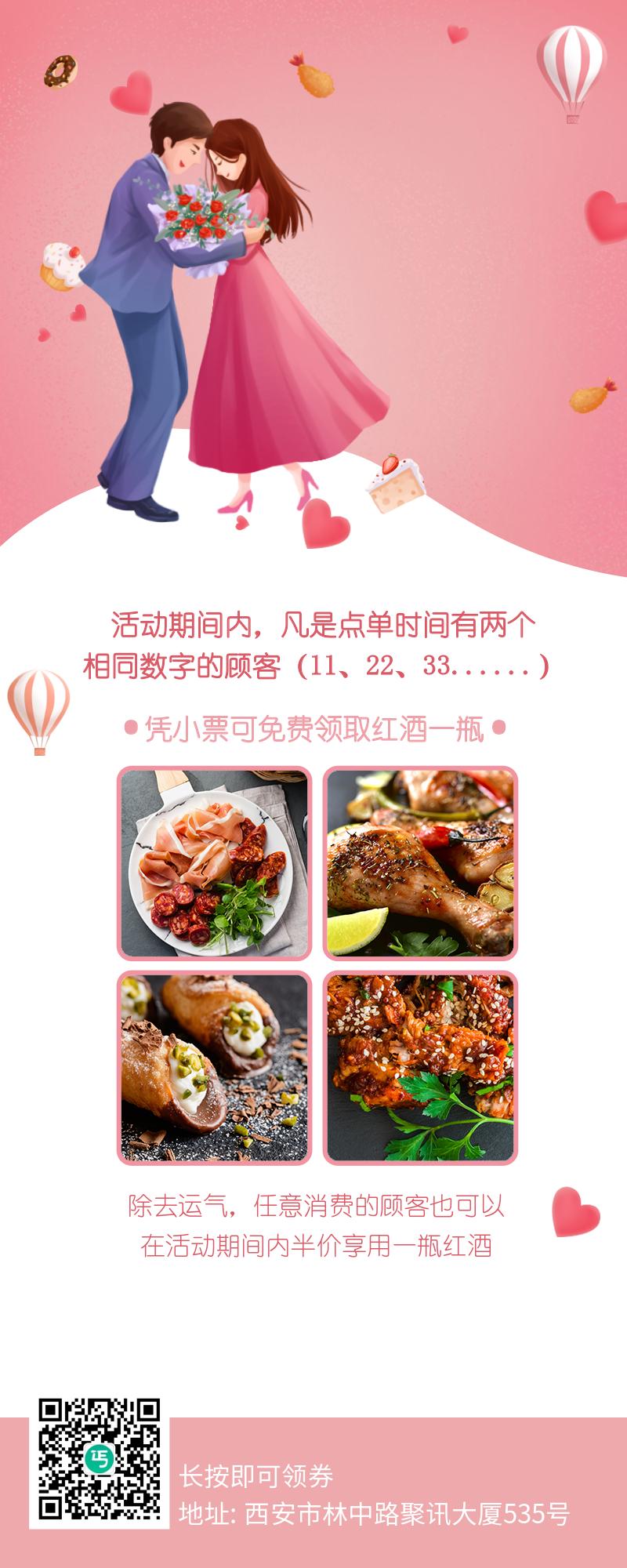 餐饮美食情人节营销长图海报