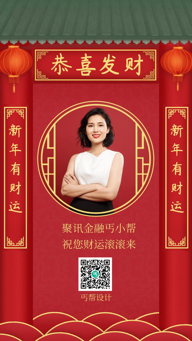 恭喜发财新年问候金融人士祝福手机海报