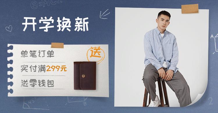 开学季简约文艺男装促销海报banner