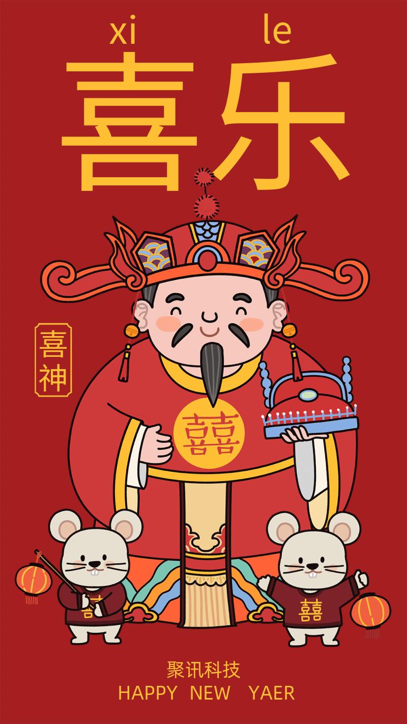新年春节新春套系喜神节日祝福插画手机海报