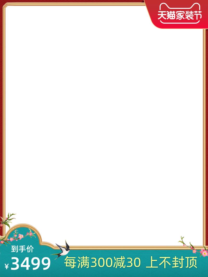天猫家装节中国风主图图标