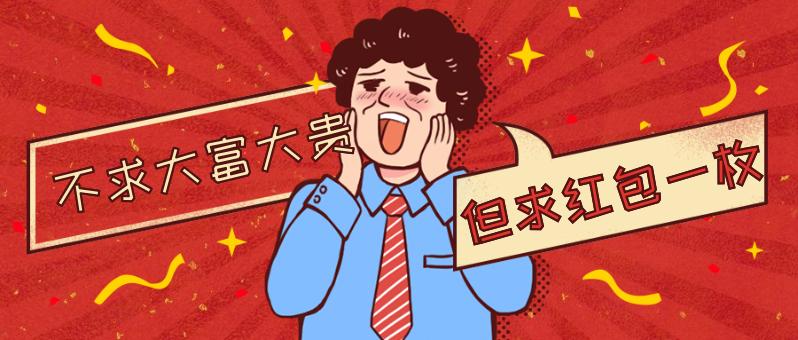 春节快乐趣味红包公众号首图