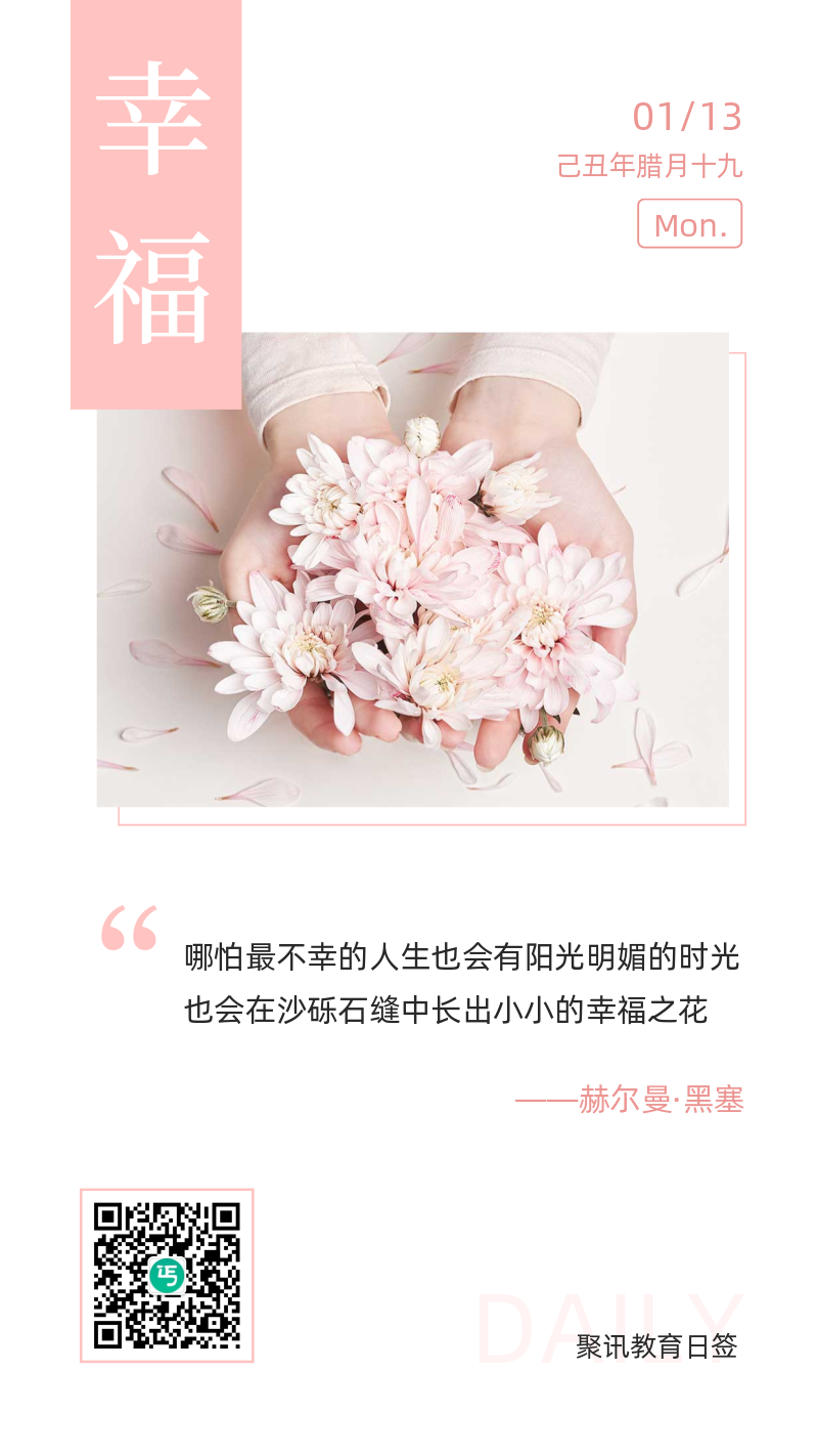 幸福文艺/简约清新/日签海报