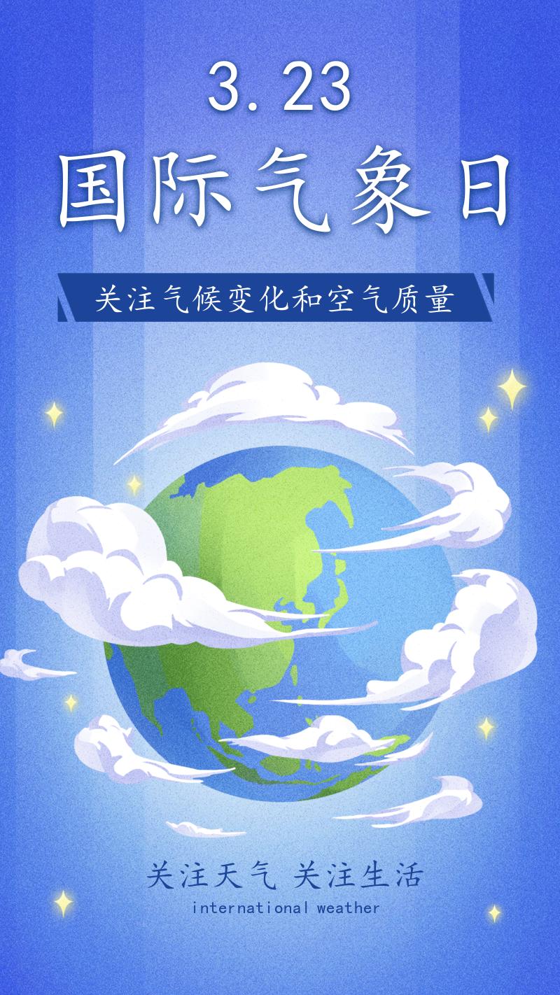 世界气象日宣传手机海报