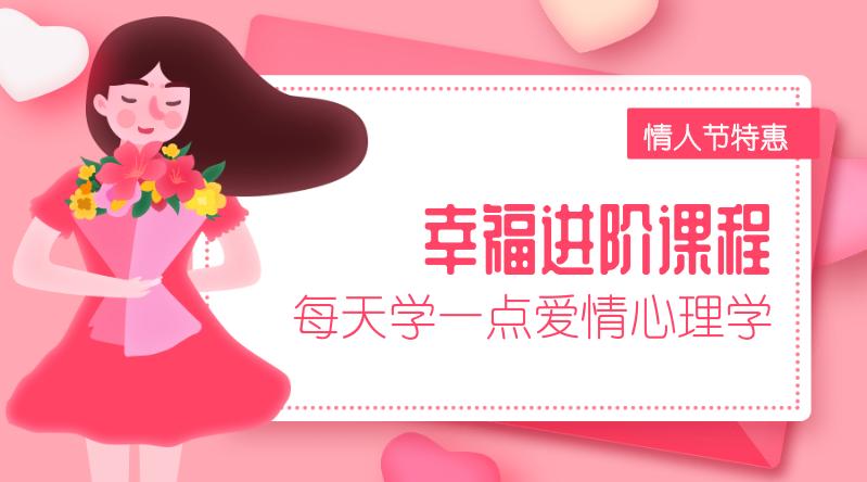 情人节520特惠横版banner