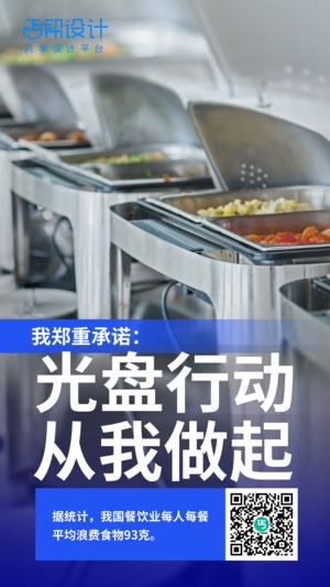 节约粮食拒绝浪费光盘行动手机海报