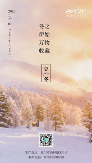 立冬节气冬天你好下雪早安手机海报