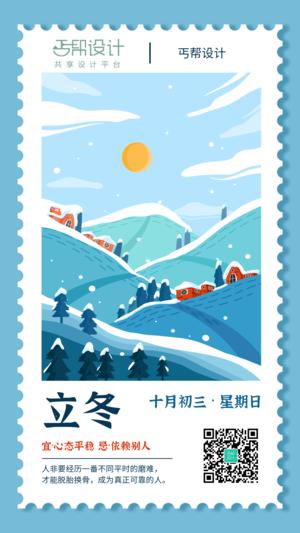 立冬节气冬天你好早安日签手机海报