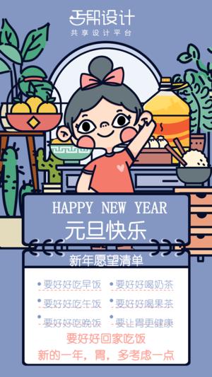 卡通风餐饮元旦新年清单海报