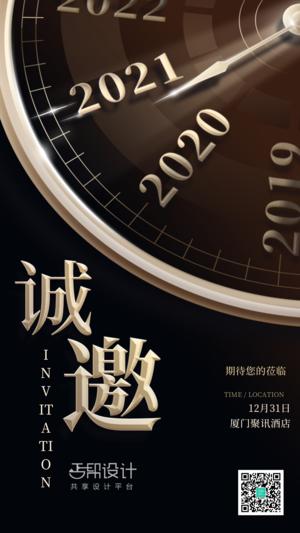 2021新年跨年企业年会邀请函时钟海报
