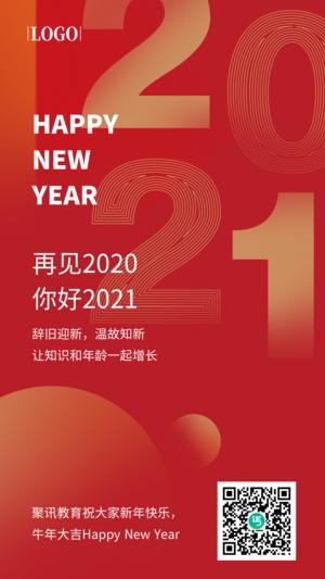 2021新年元旦简约祝福手机海报