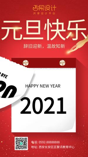 2021跨年元旦节培训日历祝福海报