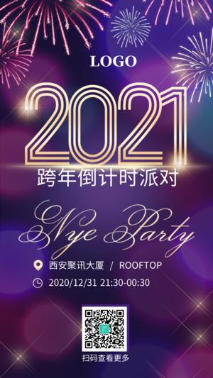 新年2021跨年邀请函派对倒计时海报