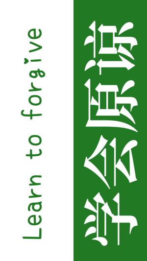 简约绿色学会原谅文字手机壁纸