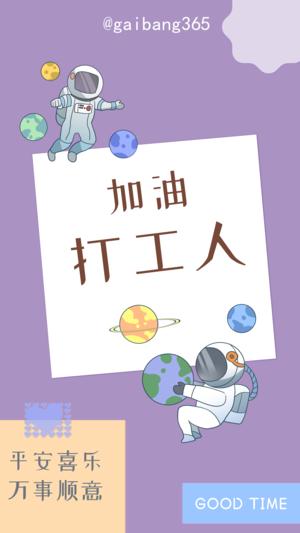 可爱清新宇航员打工人手机壁纸