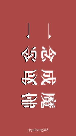 红色背景文字手机壁纸