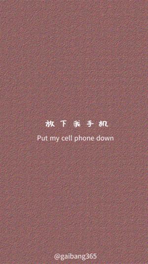 简约放下我手机磨砂背景手机壁纸