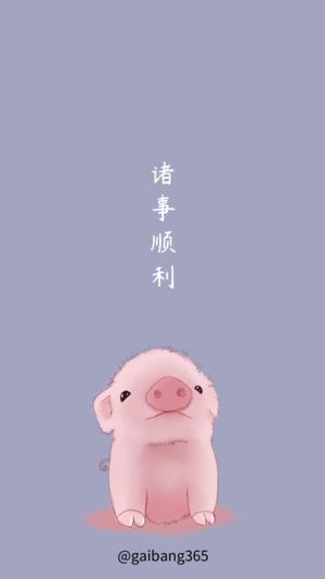 卡通猪事顺利文字手机壁纸