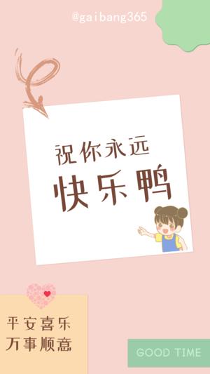 可爱卡片清新文艺手机壁纸