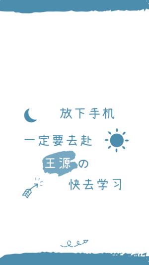 简约励志王源偶像明星手机壁纸