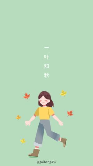 插画一叶知秋人物手机壁纸