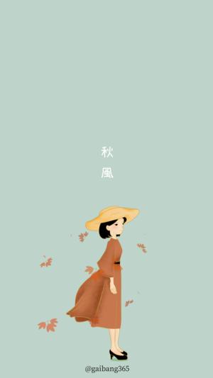 插画秋天人物手机壁纸