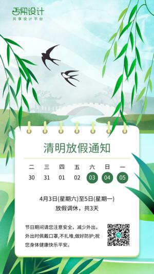 清明节放假通知日礼手绘实景古风