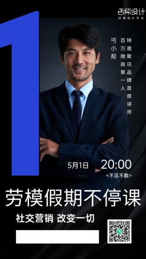 51黄金周引流课程宣传讲师开课介绍